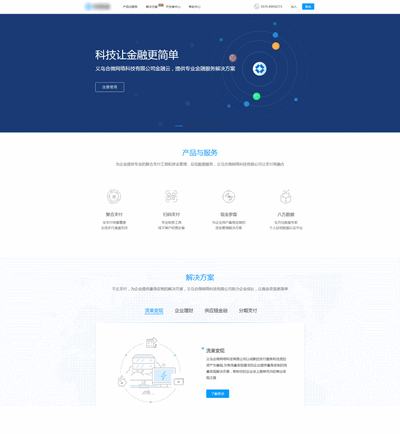 大气的第三方支付科技公司官网html模板