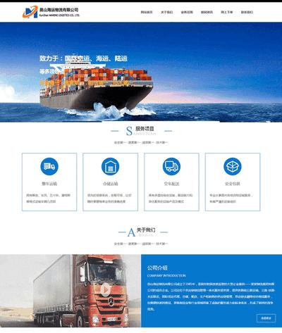 大气的海运物流公司网站模板