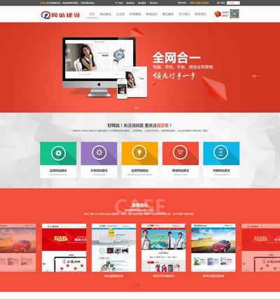 大气互联网建站服务公司网站模板