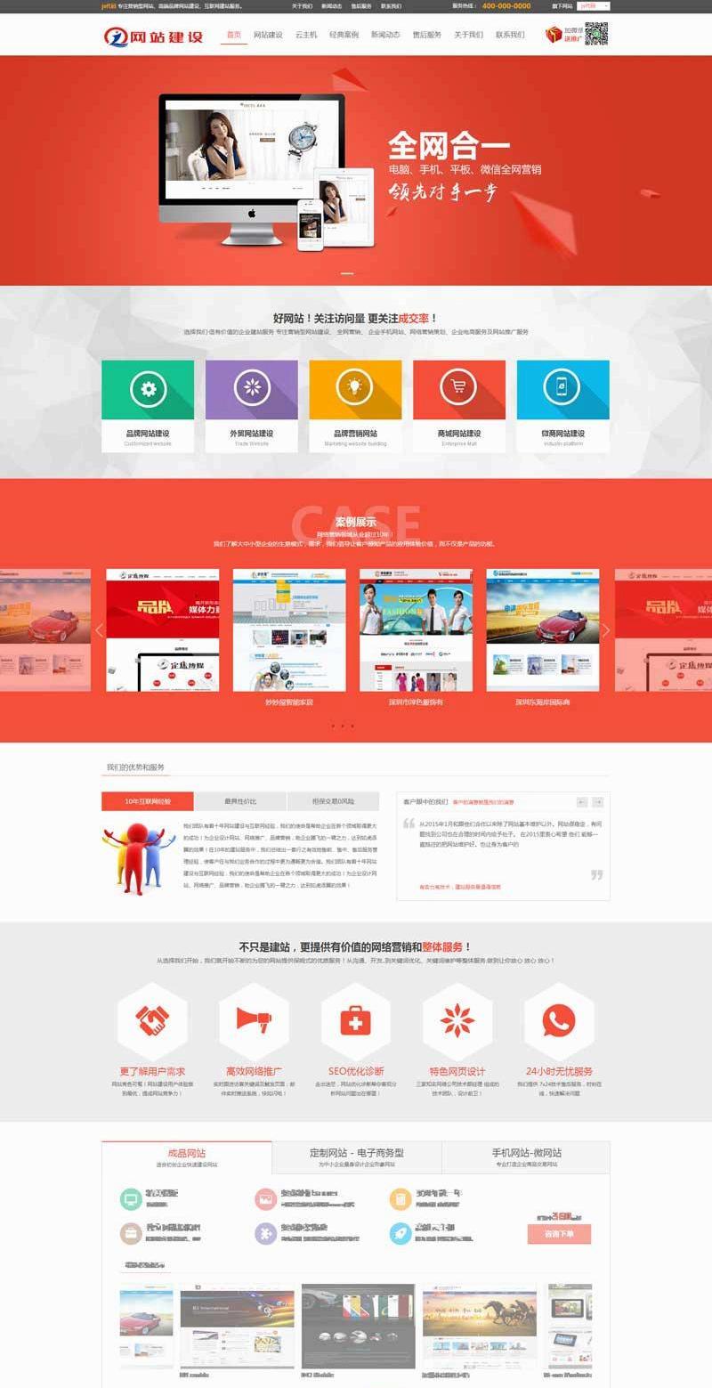 大气的互联网建站服务公司网站模板