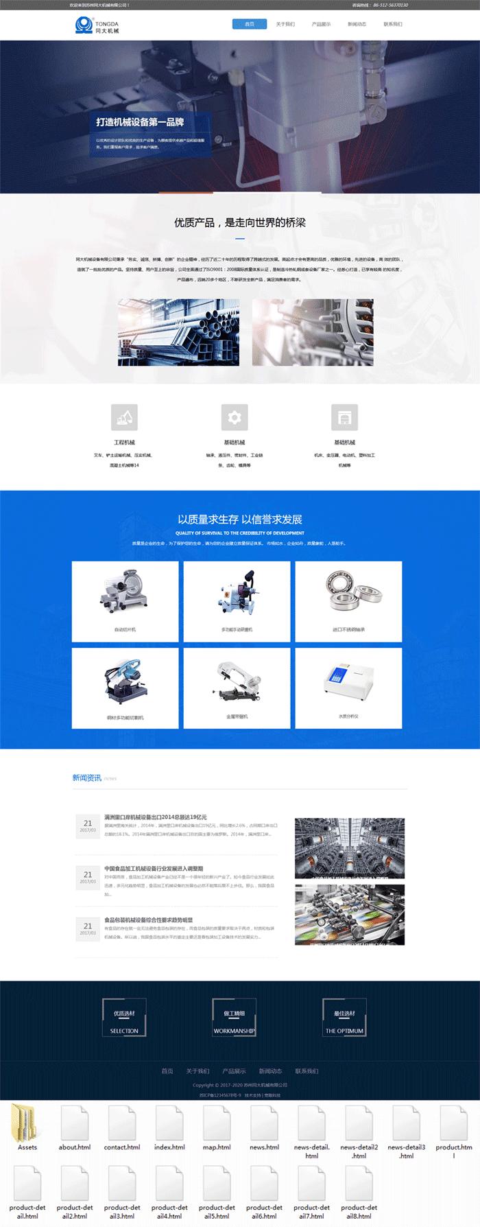 大气的机械设备公司网站html5动画模板