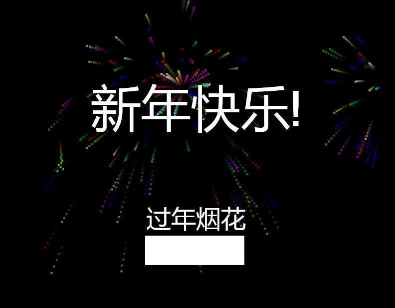新年烟花燃放背景动画特效