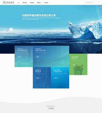 大气水生态环保技术服务公司网页