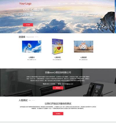 大气心理咨询公司html网页模板