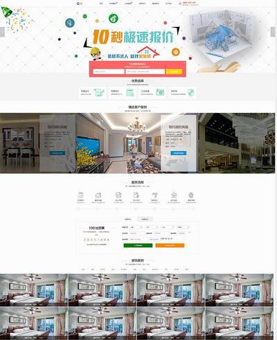 大气装饰装修一体化公司html网站模板