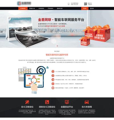 大气智能车联网服务平台html网站