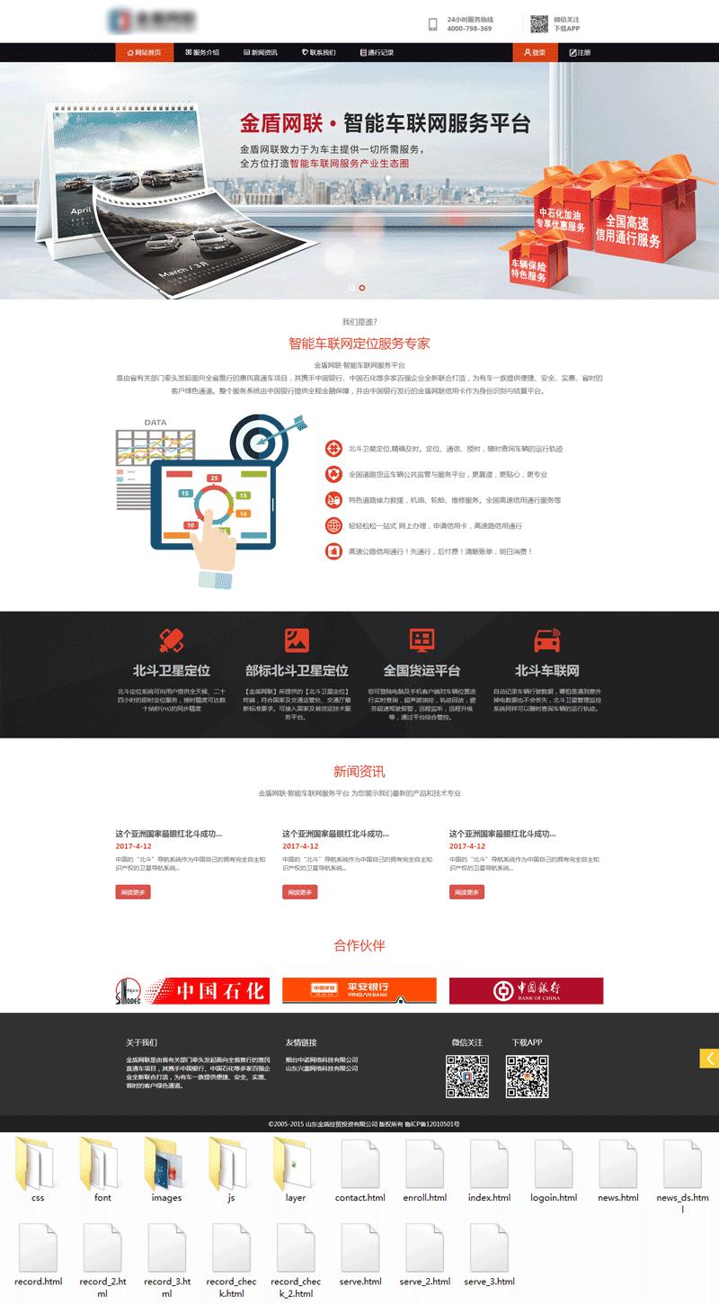 大气智能车联网服务平台网站模板