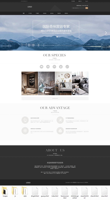 黑色大气的家具定制企业网站html5动画模板