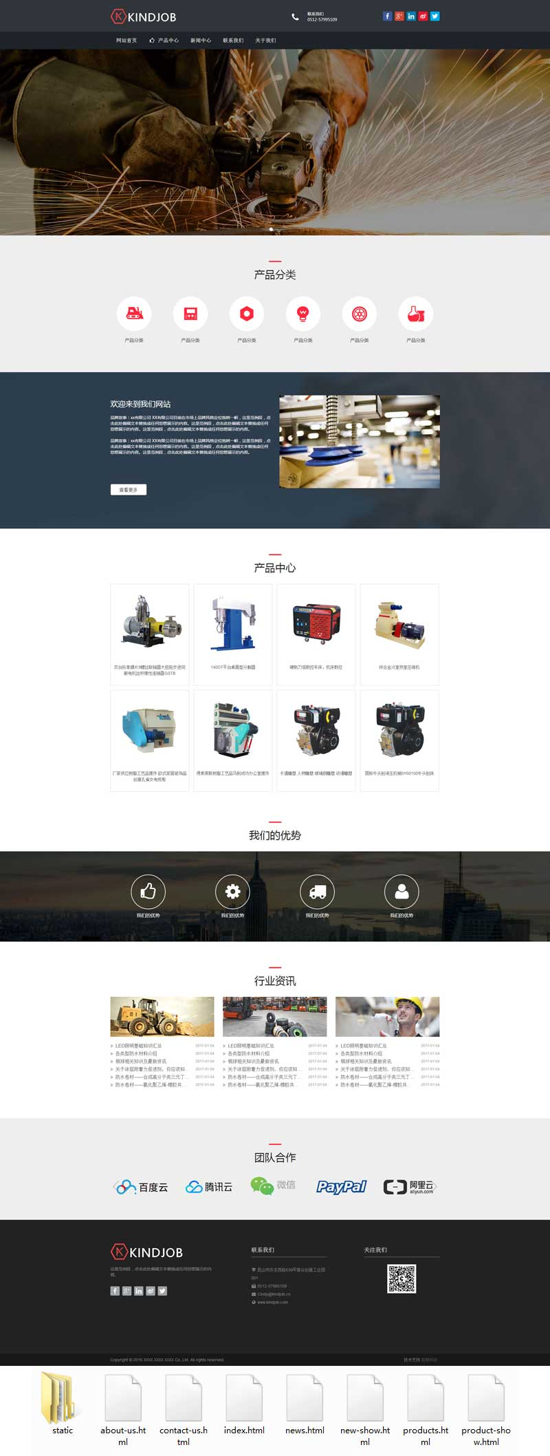 黑色通用的机械设备公司html模板