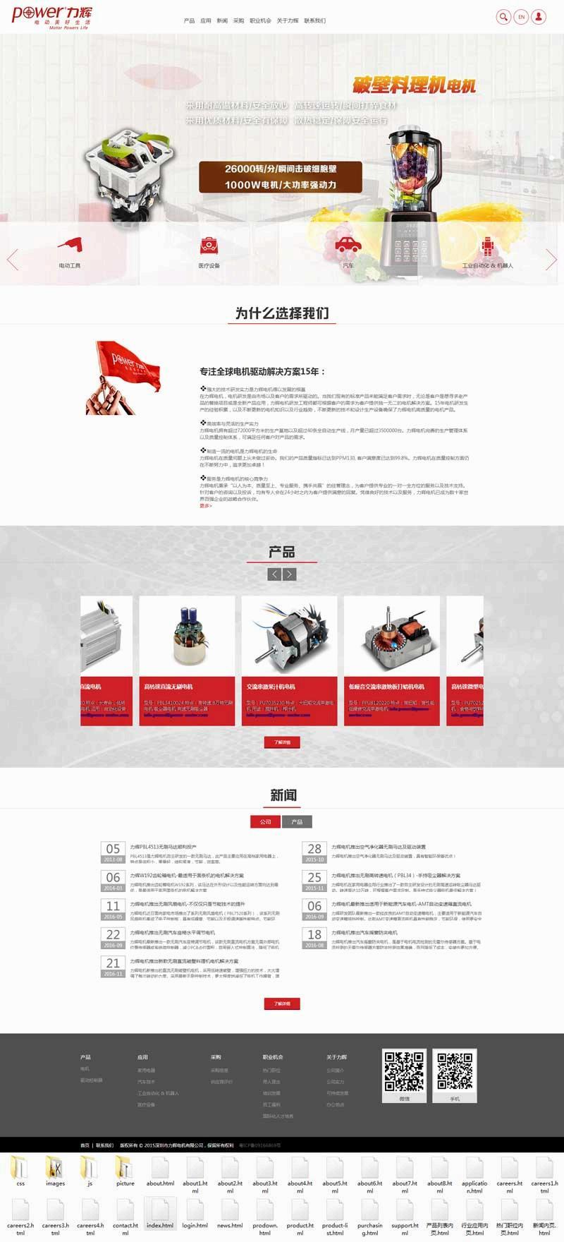 红色大气的电机生产公司网页模板
