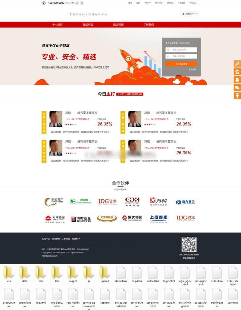 红色的基金理财管理企业网站模板