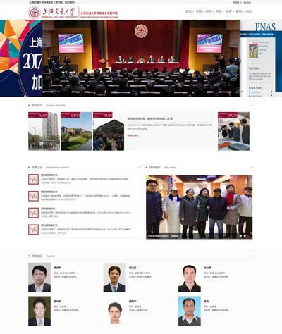 交通大学教育学院html网站模板