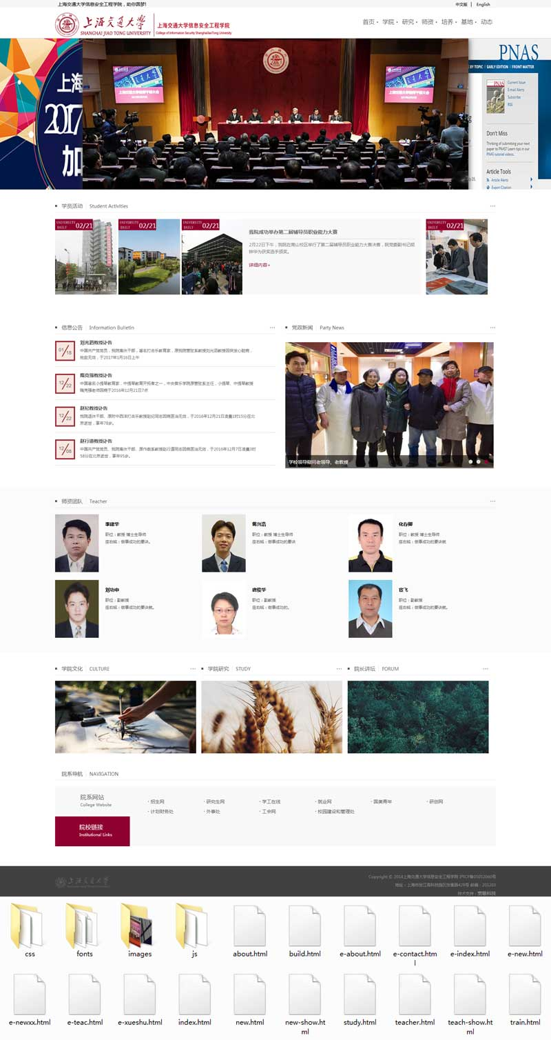 红色的交通大学教育学院网站模板