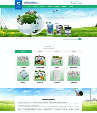 化工材料公司静态html网站模板