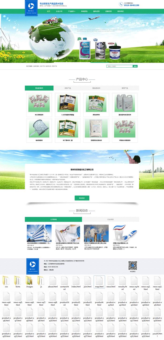 化工材料公司网站模板