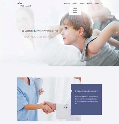 大气医疗器械公司html网站模板