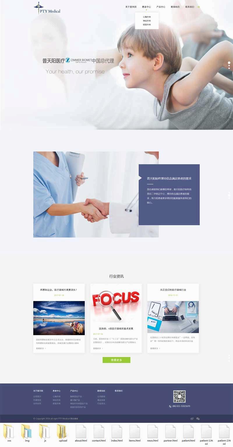 简单大气的医疗器械公司网站模板