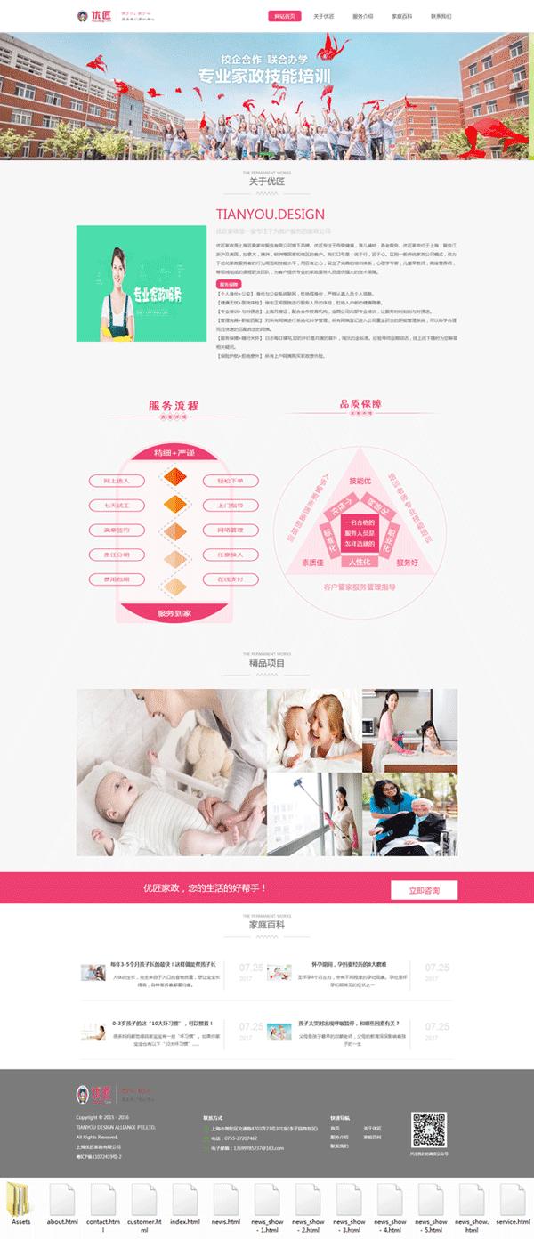 简单的家政服务公司网站模板