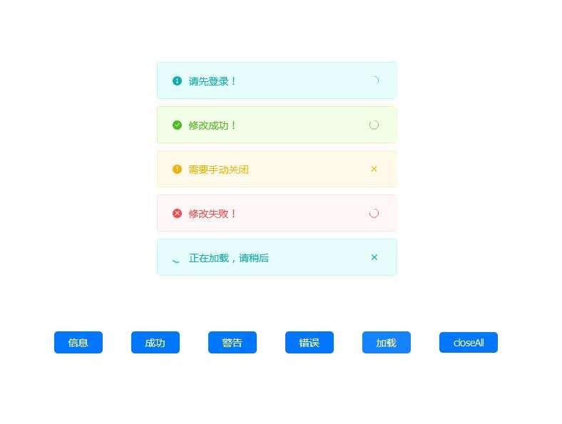 实用的信息提示框演示代码