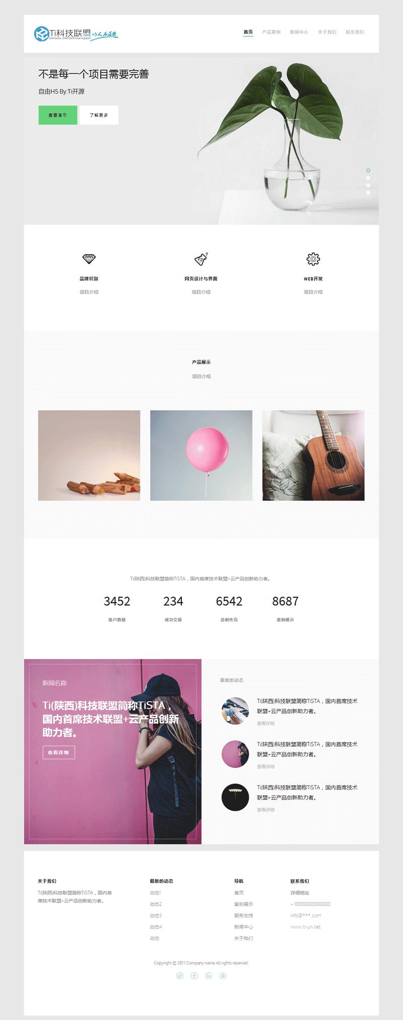 白色简洁的设计师作品展示html5动画模板