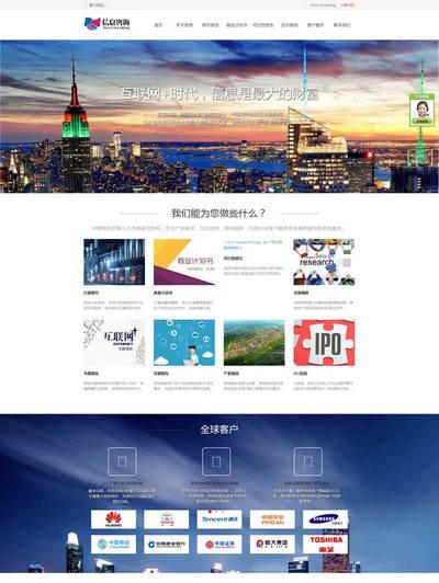 大气信息咨询行业网站模板html源码