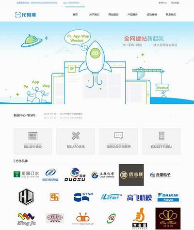 大气网站建设网络公司html整站模