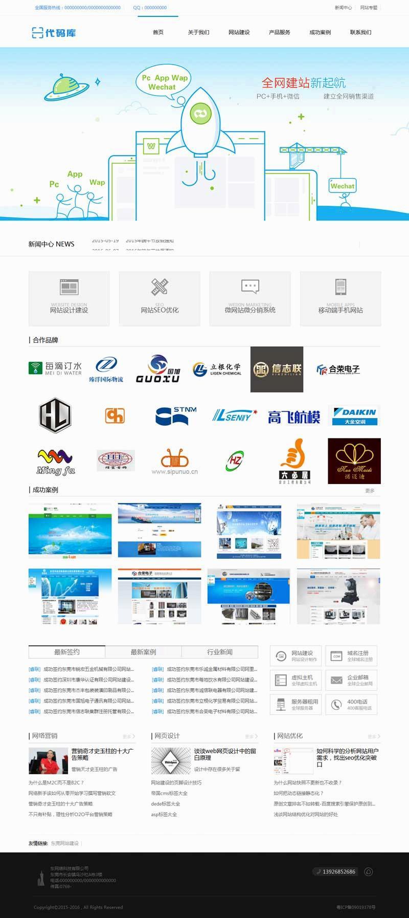 蓝色大气的网站建设网络公司html整站模板