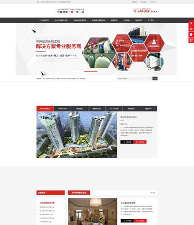 营销型能源系统工程公司网站源码