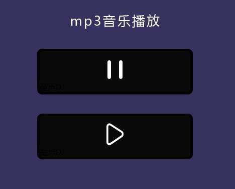 简单audio音乐播放实例