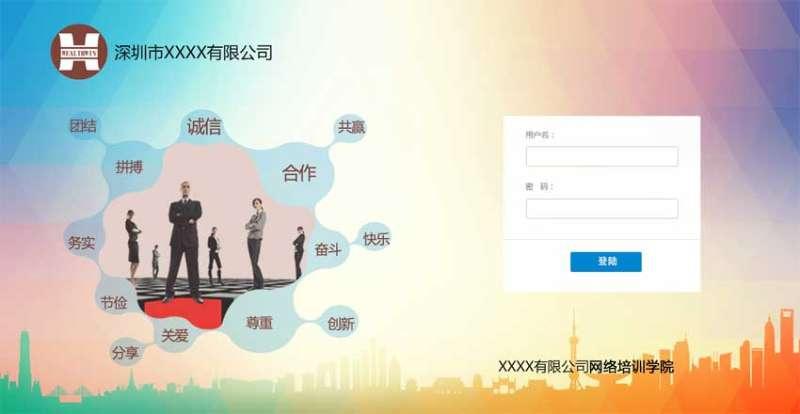 教育网络学院登录界面模板下载