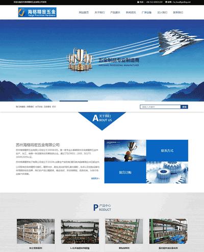 精密五金设备公司html静态网站模