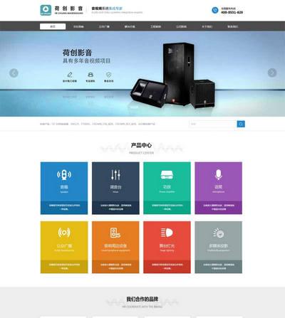 宽屏的音响音频设备技术公司网站