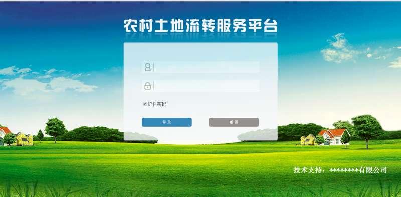 后台登录页面模板源码下载