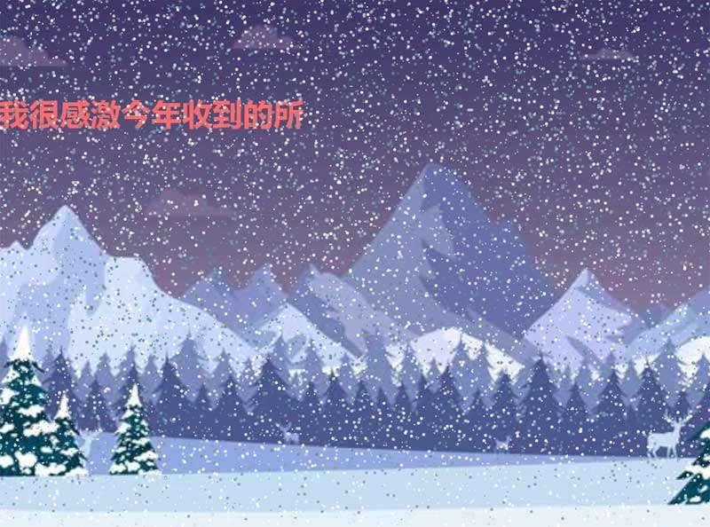 圣诞节祝福语下雪背景特效