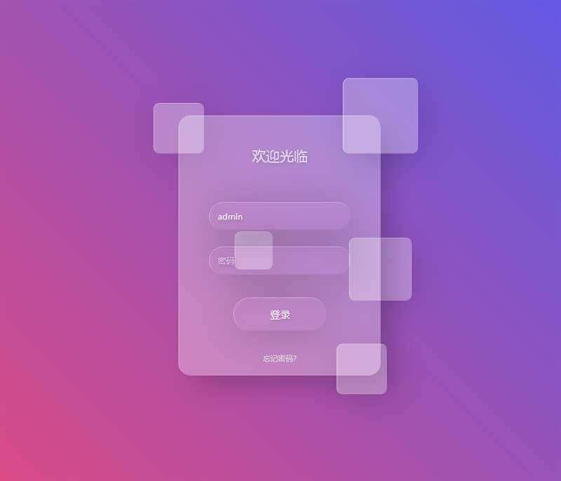 透明碎片的登录框ui表单特效