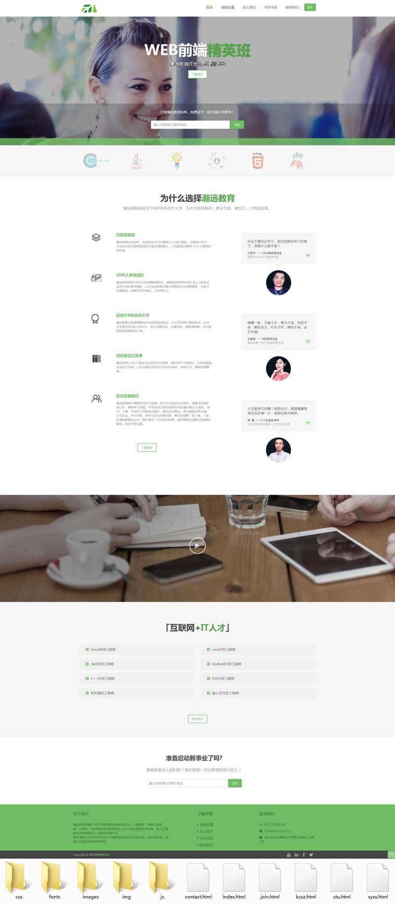 绿色大气的IT技术培训机构网站模板