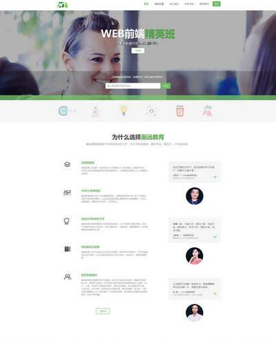 大气IT技术培训机构html网站模板