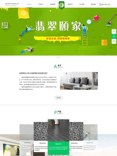 建筑材料装修公司html网站模板
