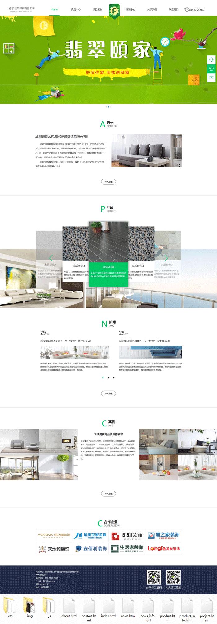 绿色的建筑材料装修公司网站模板