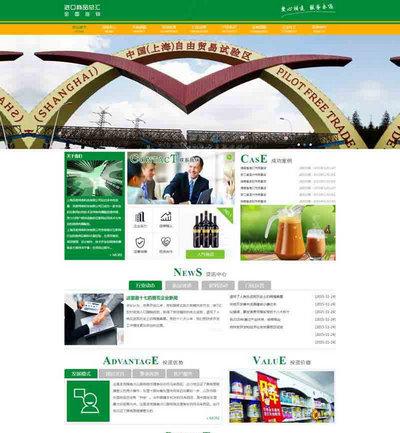 进口食品贸易公司html静态网站模
