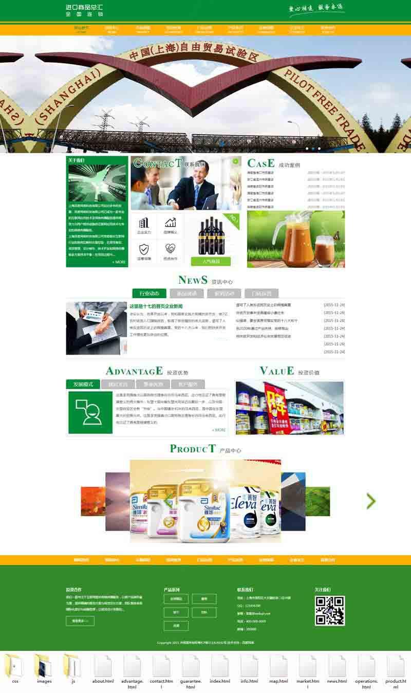 绿色的进口食品贸易公司网站模板