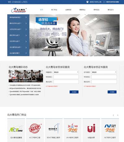 IT培训机构招生官网HTML全站模板