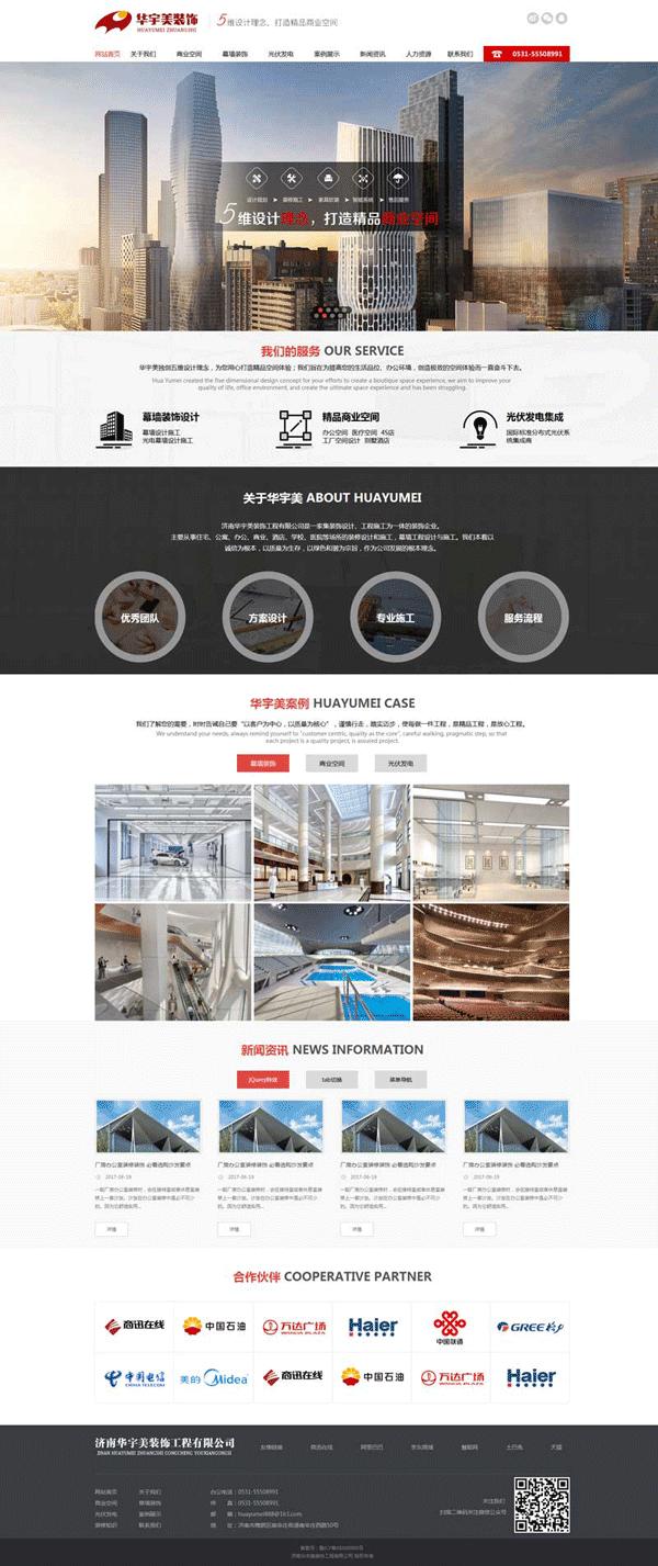 红色的房屋装修装饰工程公司网站模板html整站