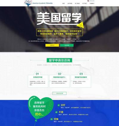 大气国外留学平台网站html5模板