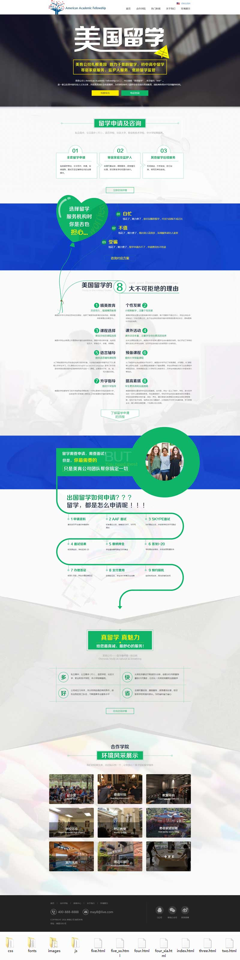 大气的国外留学平台网站html5模板下载