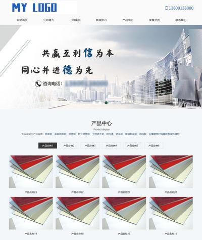 简洁装修建材公司网站模板(带手机端)