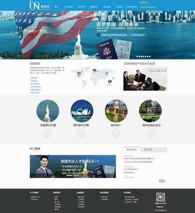 美国投资移民咨询公司网站html模板