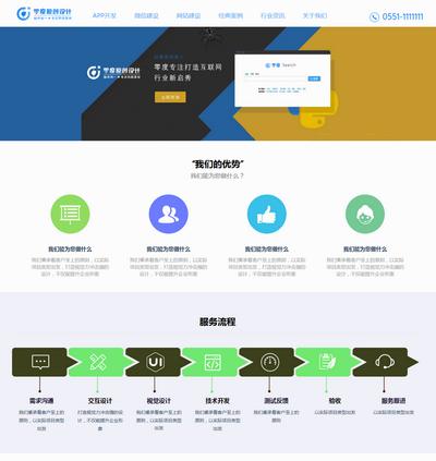 实用的app开发网络科技公司html网页模板