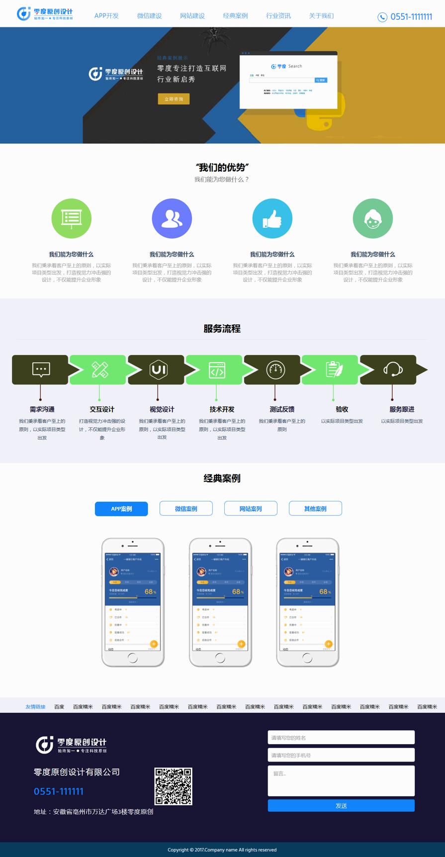 实用的app开发网络科技公司网页模板