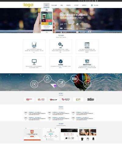 实用的网络营销服务公司html网页模板